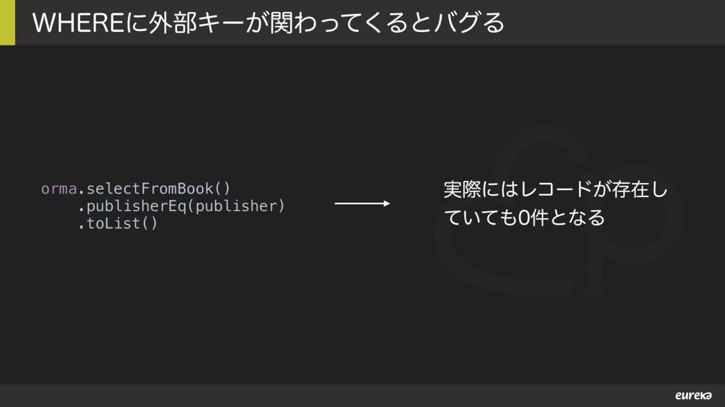 8)&3&ʹ֎෦Ωʔ͕ؔΘͬͯ͘ΔͱόάΔ orma.selectFromBook() .pu...