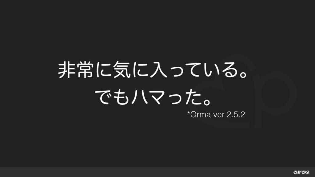 ඇৗʹؾʹೖ͍ͬͯΔɻ ͰϋϚͬͨɻ *Orma ver 2.5.2