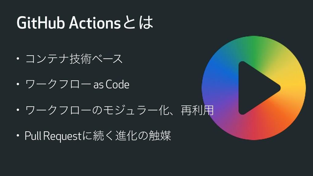GitHub Actionsͱ • ίϯςφٕज़ϕʔε • ϫʔΫϑϩʔ as Code •...
