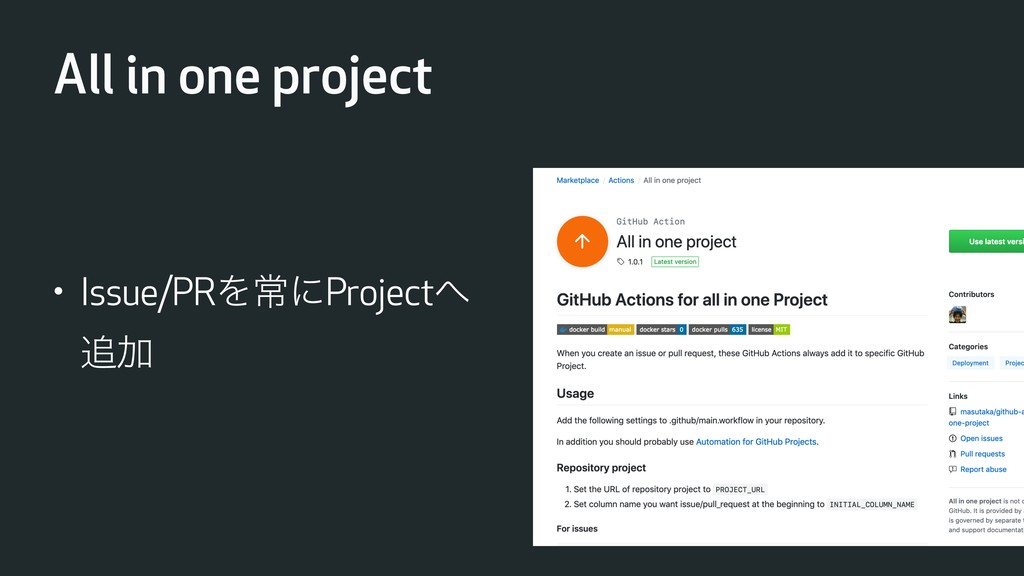 All in one project • Issue/PRΛৗʹProject΁ ௥Ճ