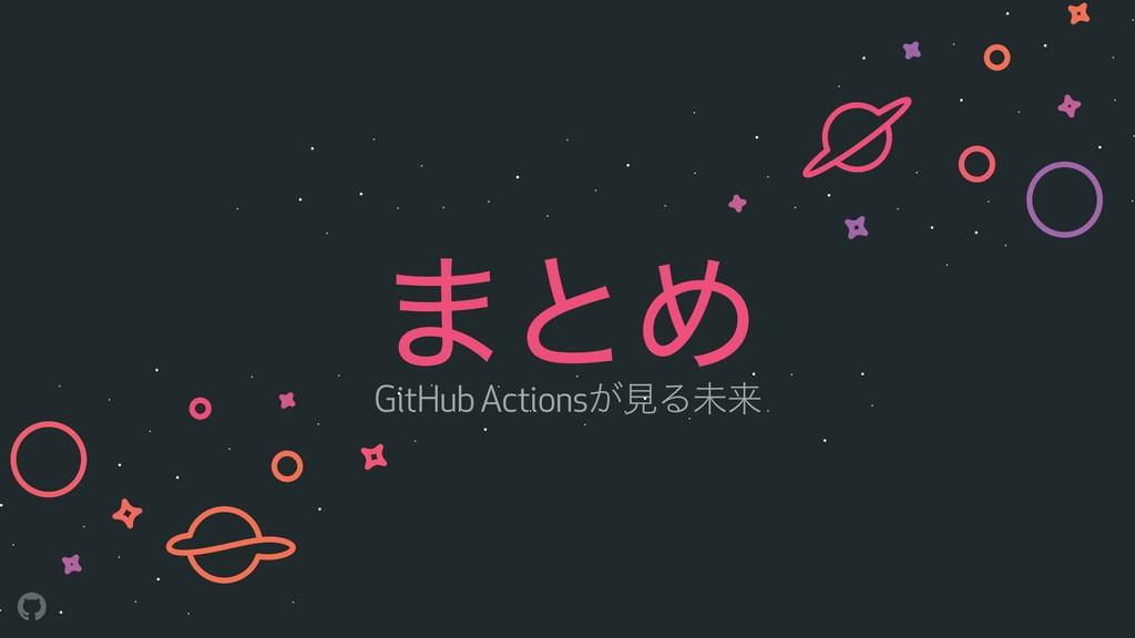 ·ͱΊ GitHub Actions͕ݟΔະདྷ