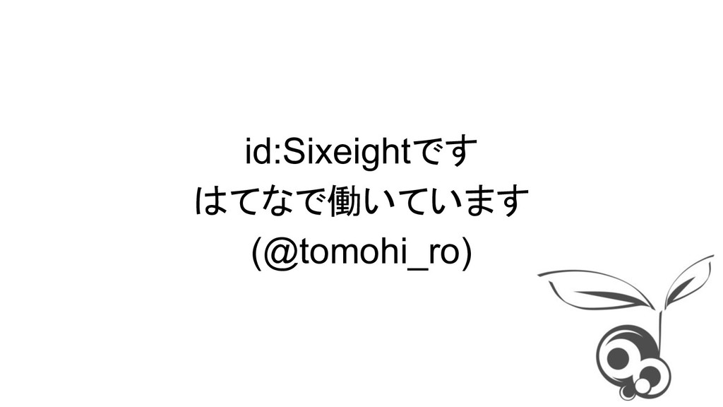 id:Sixeightです はてなで働いています (@tomohi_ro)