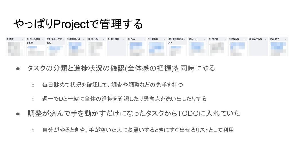やっぱりProjectで管理する ● タスクの分類と進捗状況の確認(全体感の把握)を同時にやる...