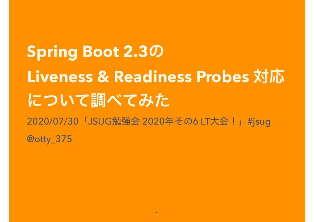 Spring Boot 2.3ͷ Liveness & Readiness Probes ରԠ...