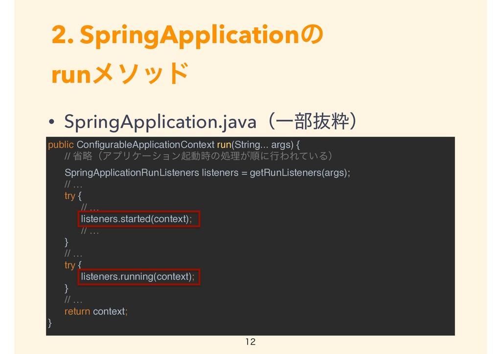 2. SpringApplicationͷ runϝιου  • SpringApplic...
