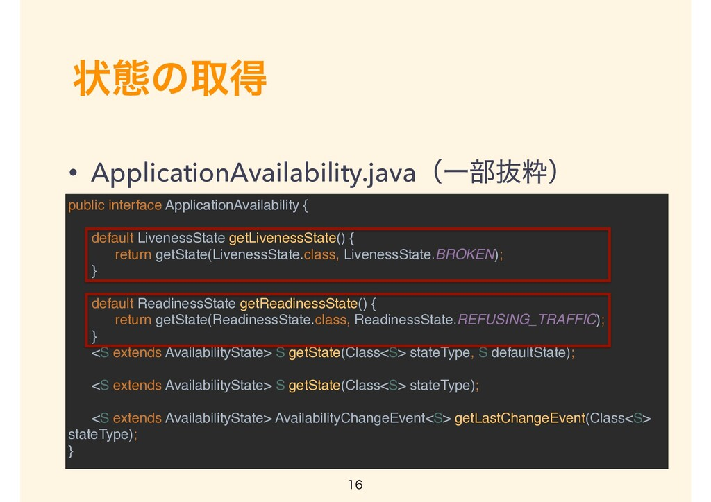 ঢ়ଶͷऔಘ  • ApplicationAvailability.javaʢҰ෦ൈਮʣ p...