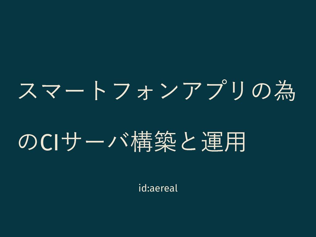 εϚʔτϑΥϯΞϓϦͷҝ ͷCIαʔόߏஙͱӡ༻ id:aereal