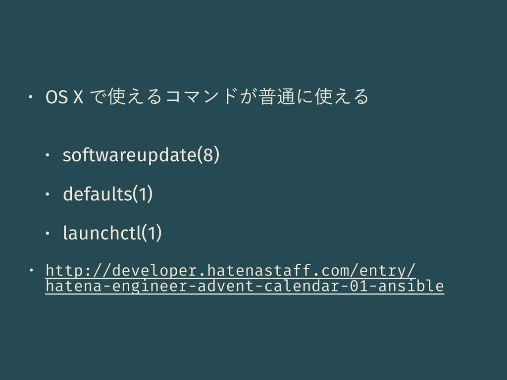 w OS X Ͱ͑ΔίϚϯυ͕ී௨ʹ͑Δ • softwareupdate(8) • d...