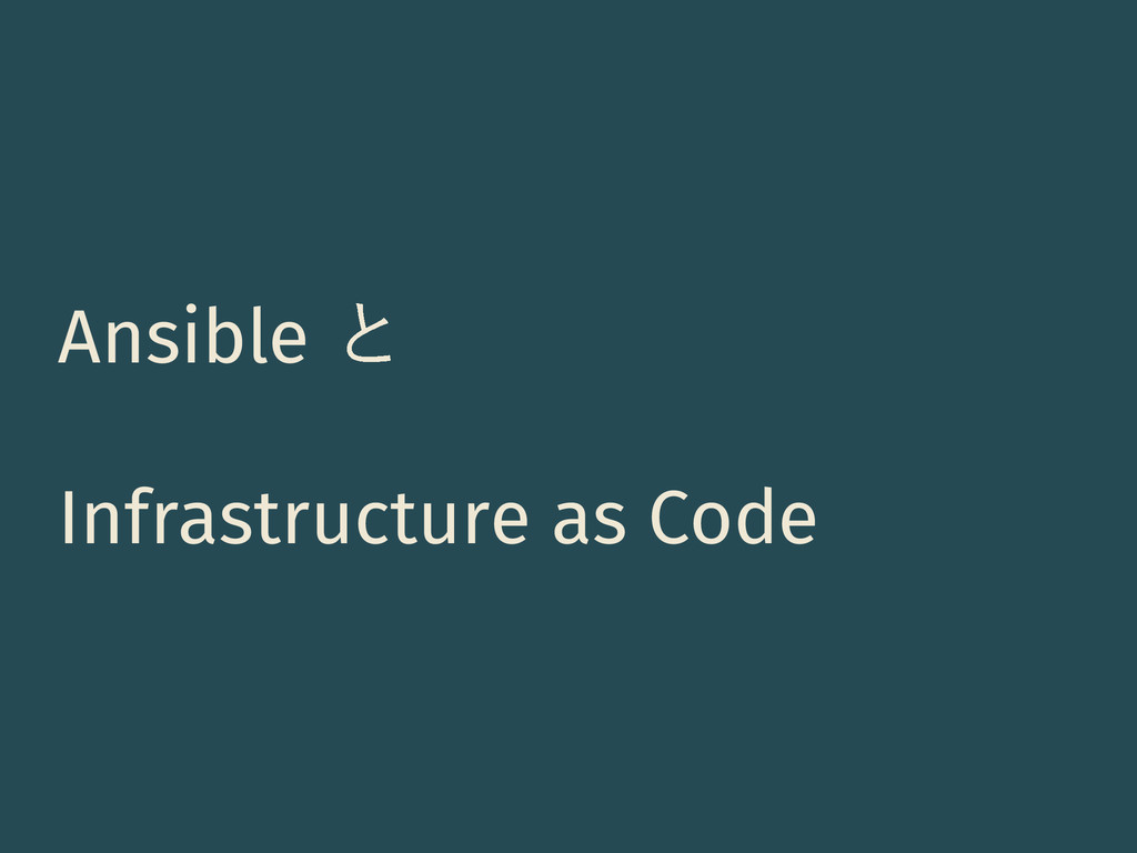 Ansibleͱ Infrastructure as Code