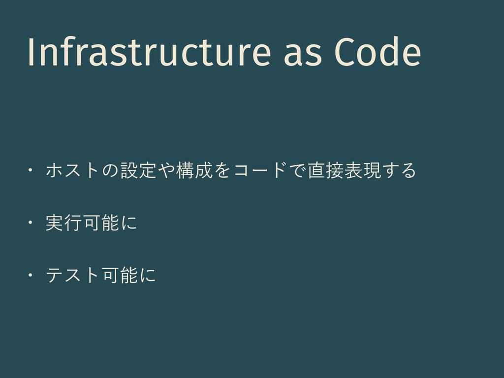 Infrastructure as Code w ϗετͷઃఆߏΛίʔυͰදݱ͢Δ ...