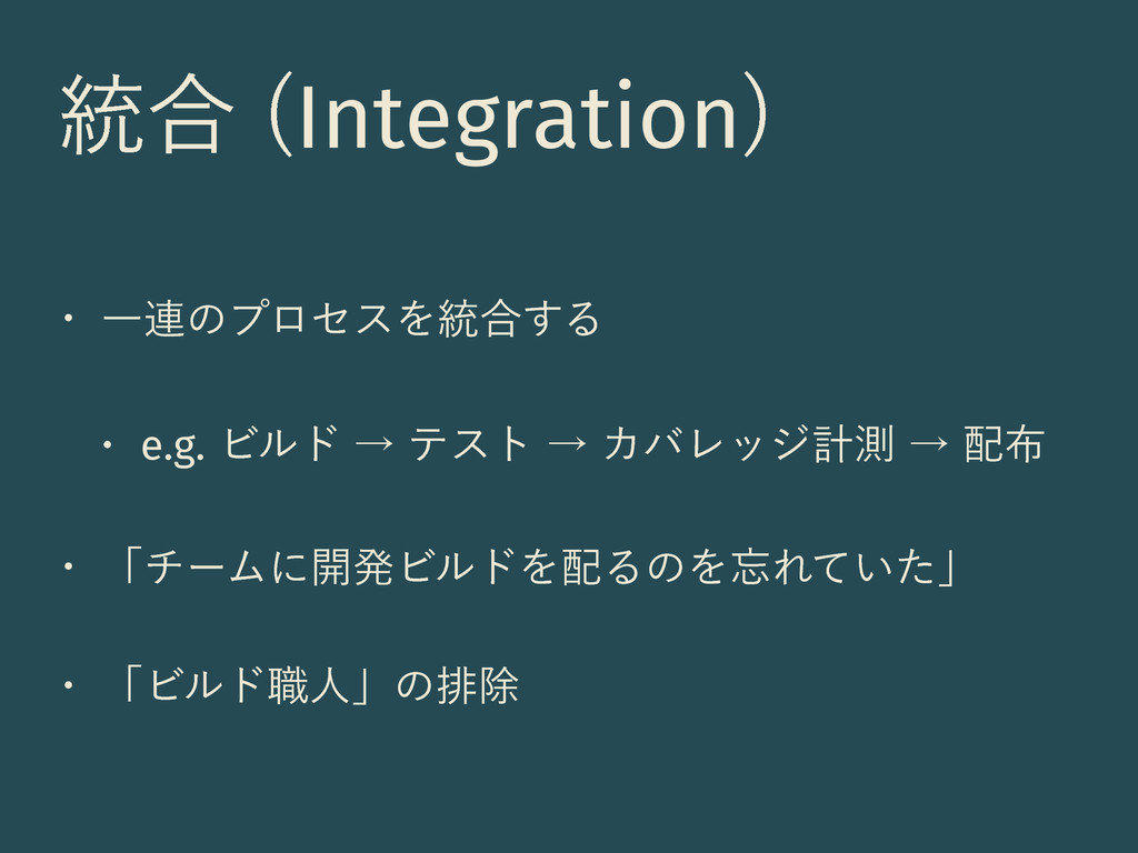 ౷߹ Integration  w Ұ࿈ͷϓϩηεΛ౷߹͢Δ w e.g.Ϗϧυˠς...