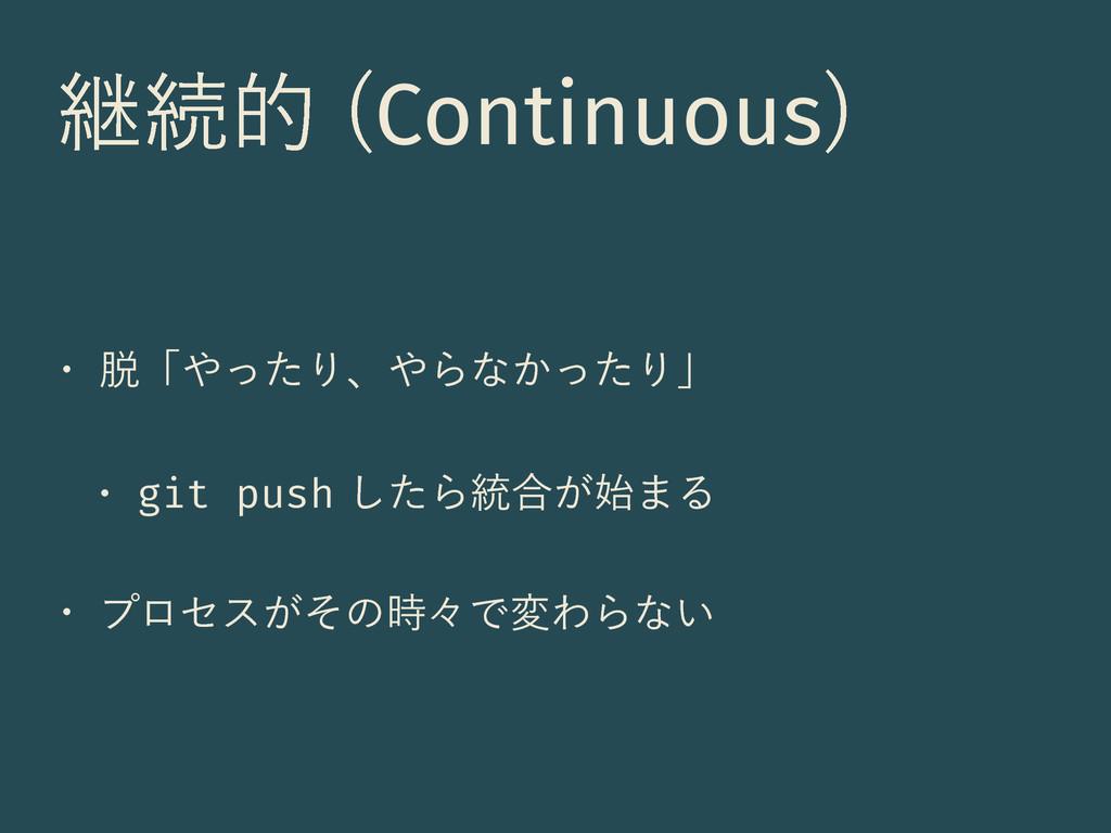 ܧଓత Continuous  w ʮͬͨΓɺΒͳ͔ͬͨΓʯ w git push...