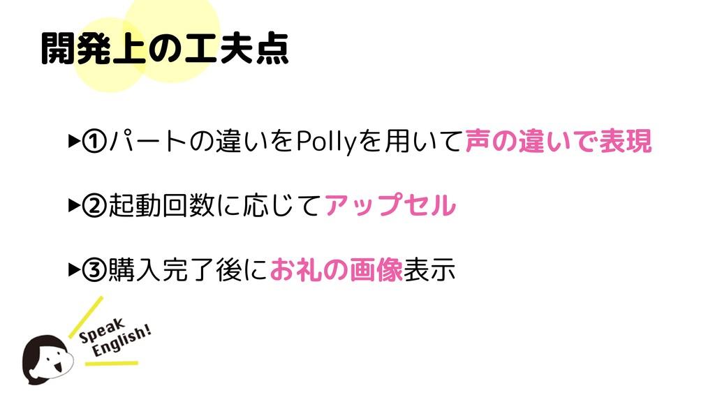開発上の工夫点 ▶①パートの違いをPollyを用いて声の違いで表現 ▶②起動回数に応じてアップ...