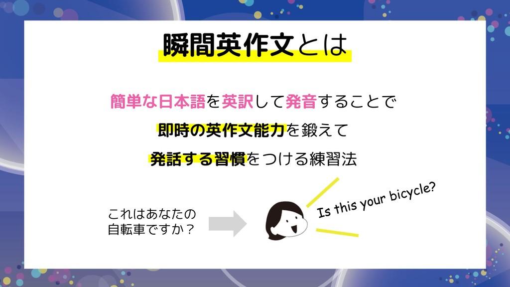 瞬間英作文とは これはあなたの 自転車ですか? 簡単な日本語を英訳して発音することで 即時の英...