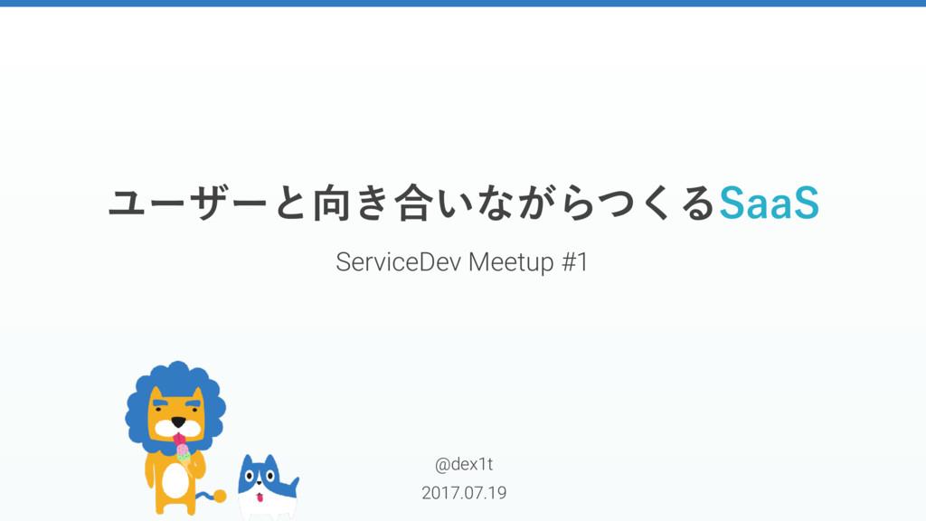 Ϣʔβʔͱ͖߹͍ͳ͕Βͭ͘Δ4BB4 ServiceDev Meetup #1 2017.0...