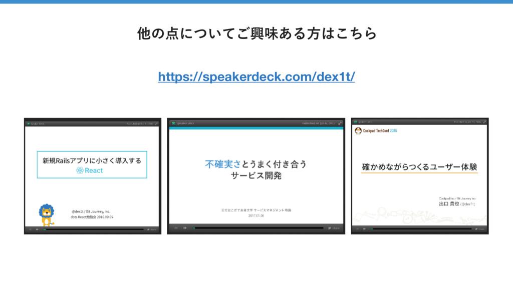 ଞͷʹ͍ͭͯ͝ڵຯ͋Δํͪ͜Β https://speakerdeck.com/dex1t/