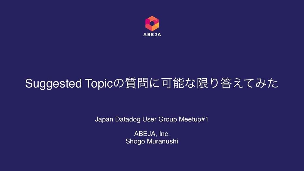 Japan Datadog User Group Meetup#1 ABEJA, Inc. S...