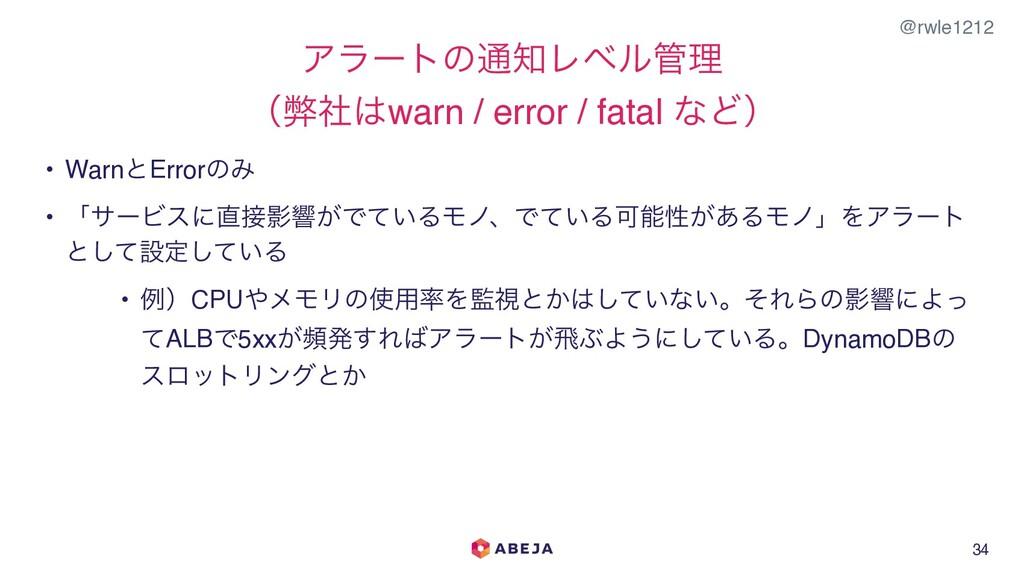 @rwle1212 34 Ξϥʔτͷ௨Ϩϕϧཧ ʢฐࣾwarn / error / fa...