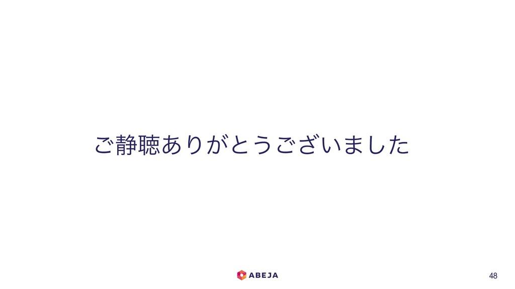 48 ͝੩ௌ͋Γ͕ͱ͏͍͟͝·ͨ͠