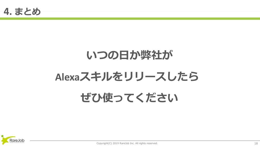 2019 ) ( 2019 . 18 4.   Alexa...