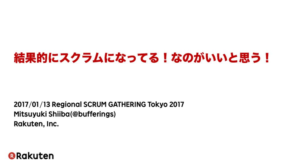 ݁ՌతʹεΫϥϜʹͳͬͯΔʂͳͷ͕͍͍ͱࢥ͏ʂ 2017/01/13 Regional SCR...
