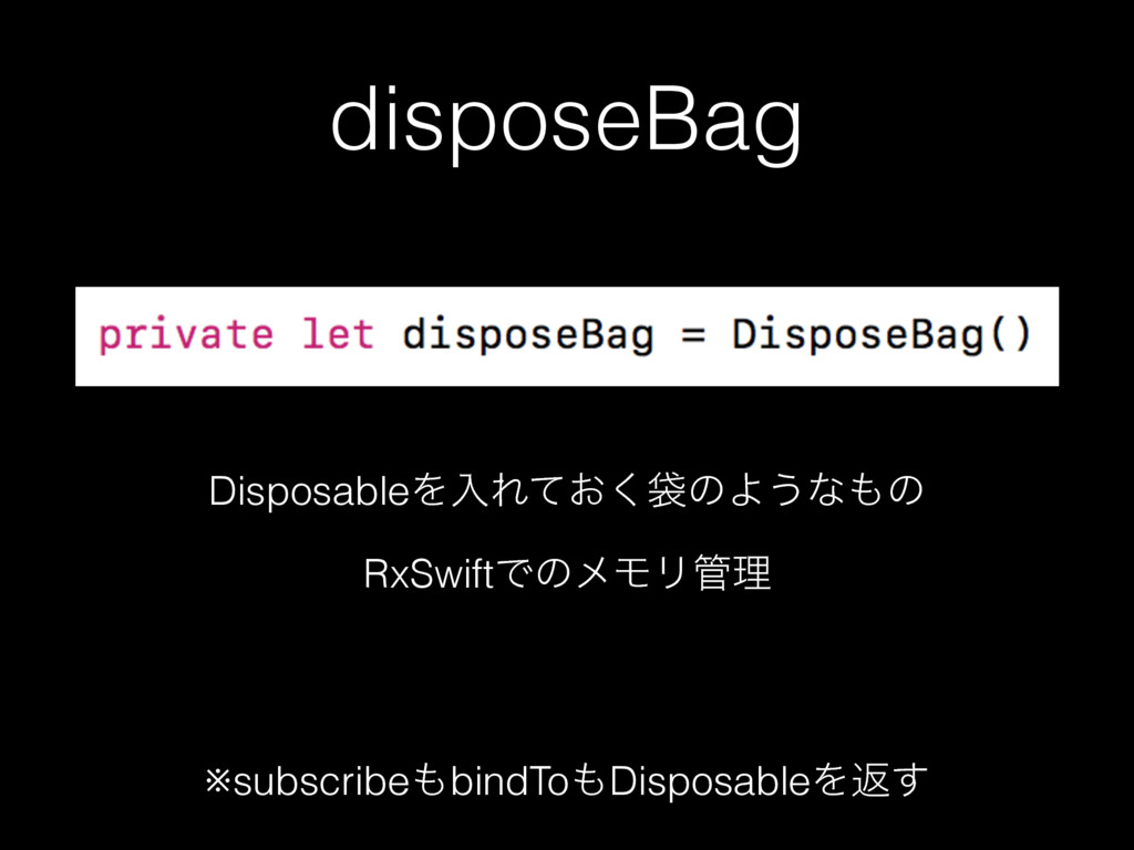 disposeBag DisposableΛೖΕ͓ͯ͘ାͷΑ͏ͳͷ RxSwiftͰͷϝϞϦ...