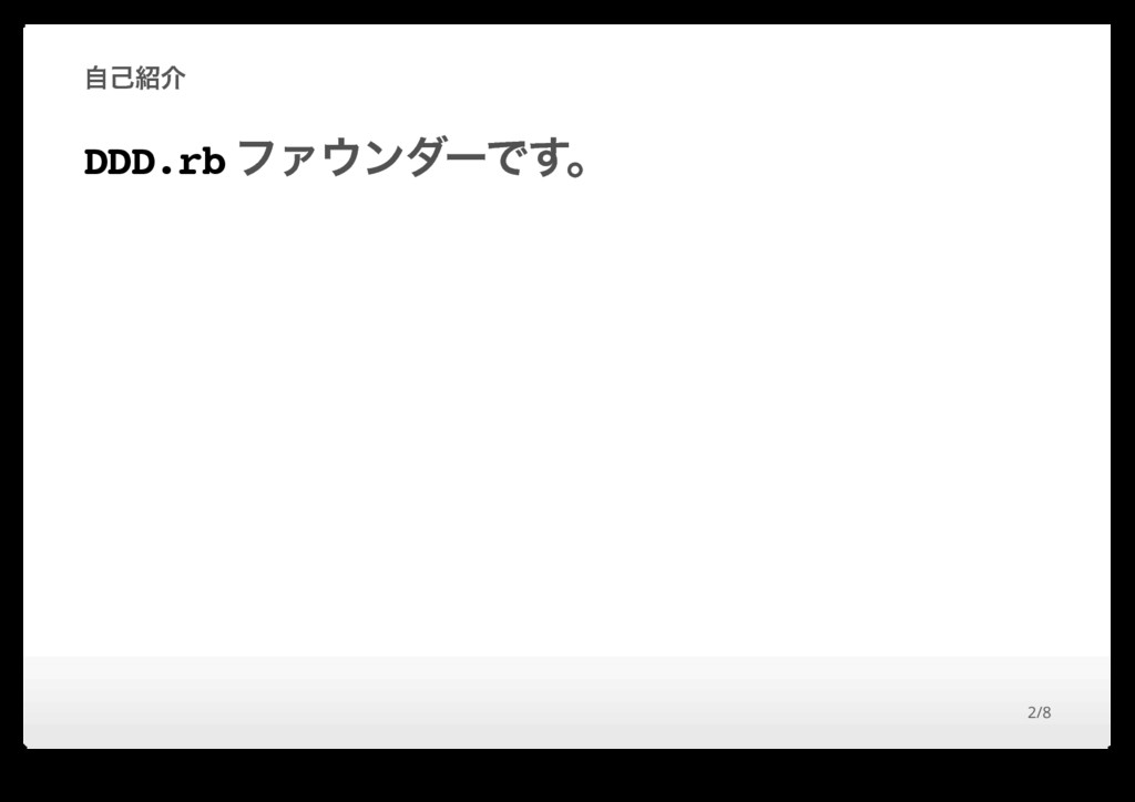 ࣗݾհ DDD.rb ϑΝϯμʔͰ͢ɻ 2/8