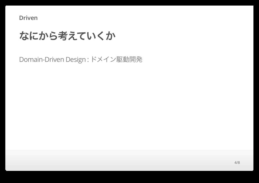 Driven ͳʹ͔Βߟ͍͔͑ͯ͘ Domain-Driven Design : υϝΠϯۦಈ...