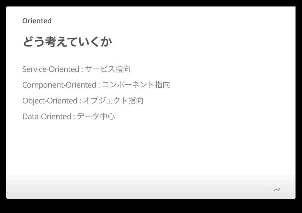 Oriented Ͳ͏ߟ͍͔͑ͯ͘ Service-Oriented : αʔϏεࢦ Com...
