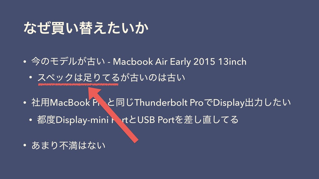 ͳͥങ͍ସ͍͔͑ͨ • ࠓͷϞσϧ͕ݹ͍ - Macbook Air Early 2015 1...