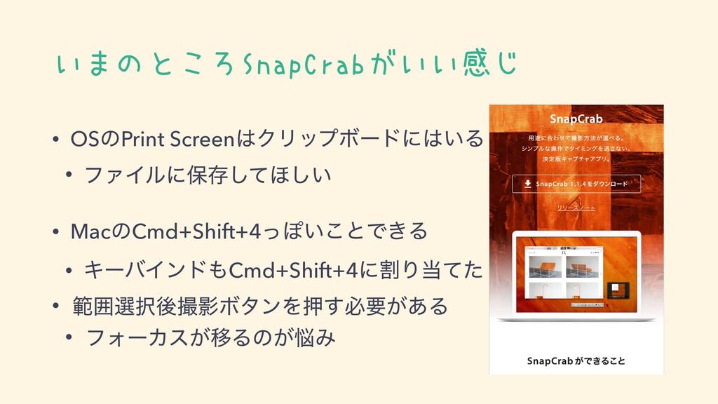 いまのところSnapCrabがいい感じ • OSͷPrint ScreenΫϦοϓϘʔυʹ...