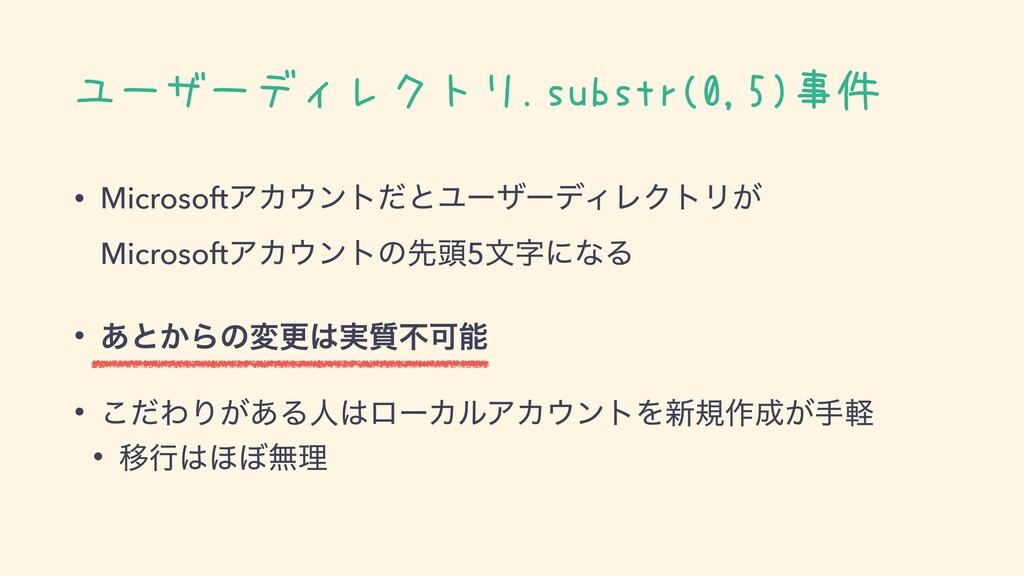 ユーザーディレクトリ.substr(0,5)事件 • MicrosoftΞΧϯτͩͱϢʔβʔ...
