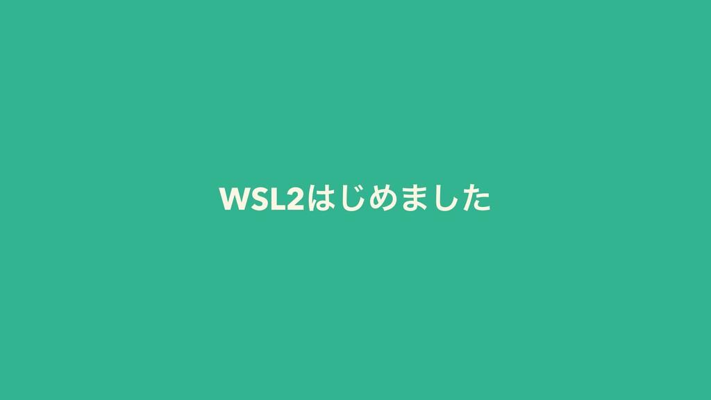 WSL2͡Ί·ͨ͠
