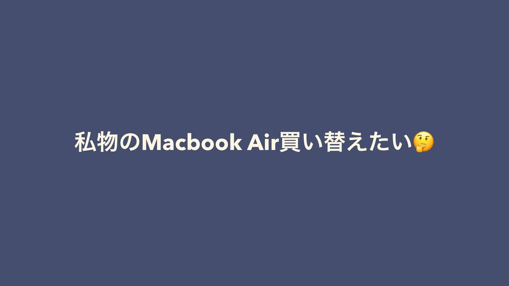 ࢲ෺ͷMacbook Airങ͍ସ͍͑ͨ