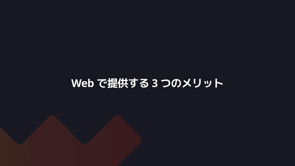 Web で提供する 3 つのメリット