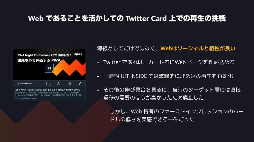 Web Ͱ͋Δ͜ͱΛ׆͔ͯ͠ͷ Twitter Card ্Ͱͷ࠶ੜͷઓ - 導線としてだけ...