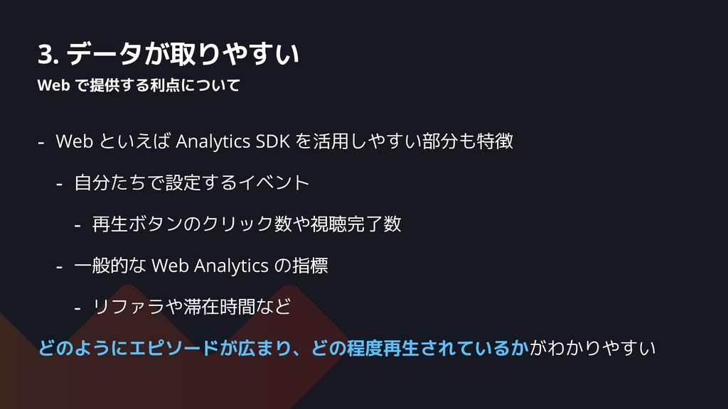 3. データが取りやすい Web で提供する利点について - Web といえば Analyti...