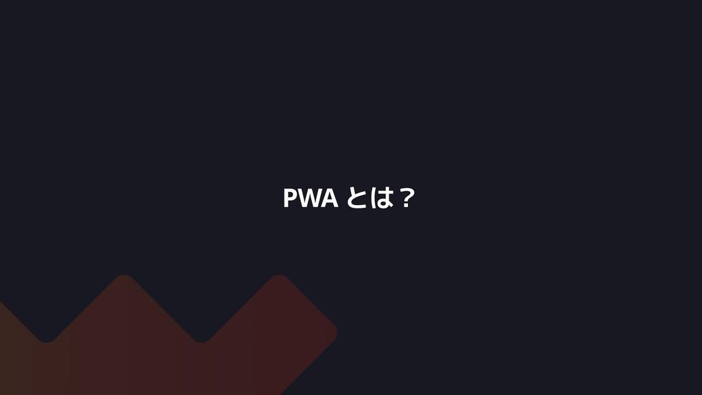 PWA とは?