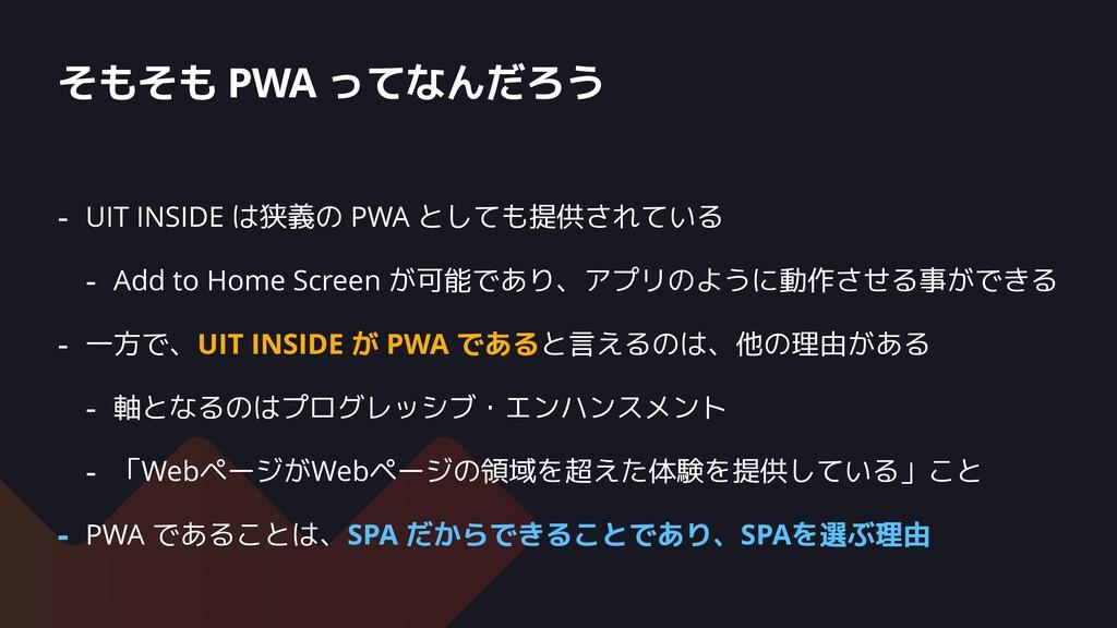 そもそも PWA ってなんだろう - UIT INSIDE は狭義の PWA としても提供され...