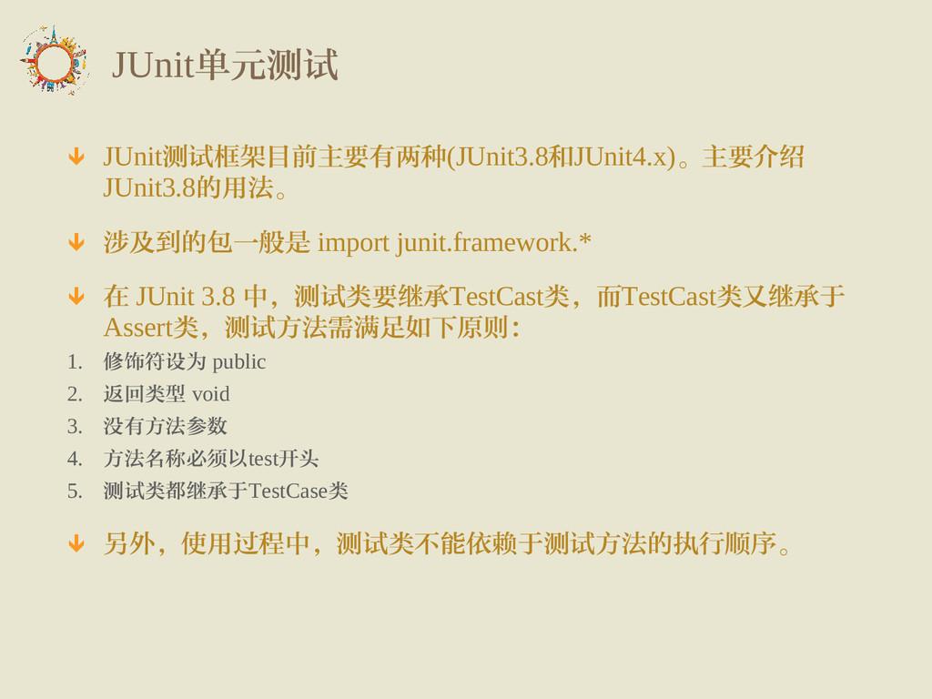 JUnit单元测试  JUnit测试框架目前主要有两种(JUnit3.8和JUnit4.x)...