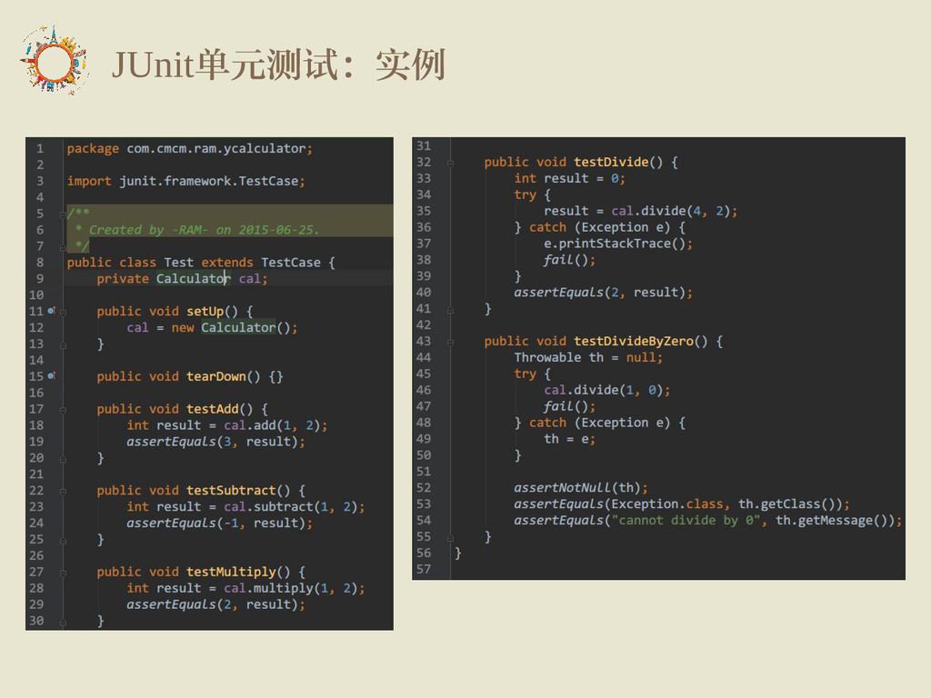 JUnit单元测试:实例
