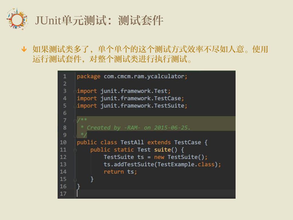 JUnit单元测试:测试套件  如果测试类多了,单个单个的这个测试方式效率不尽如人意。使用 ...