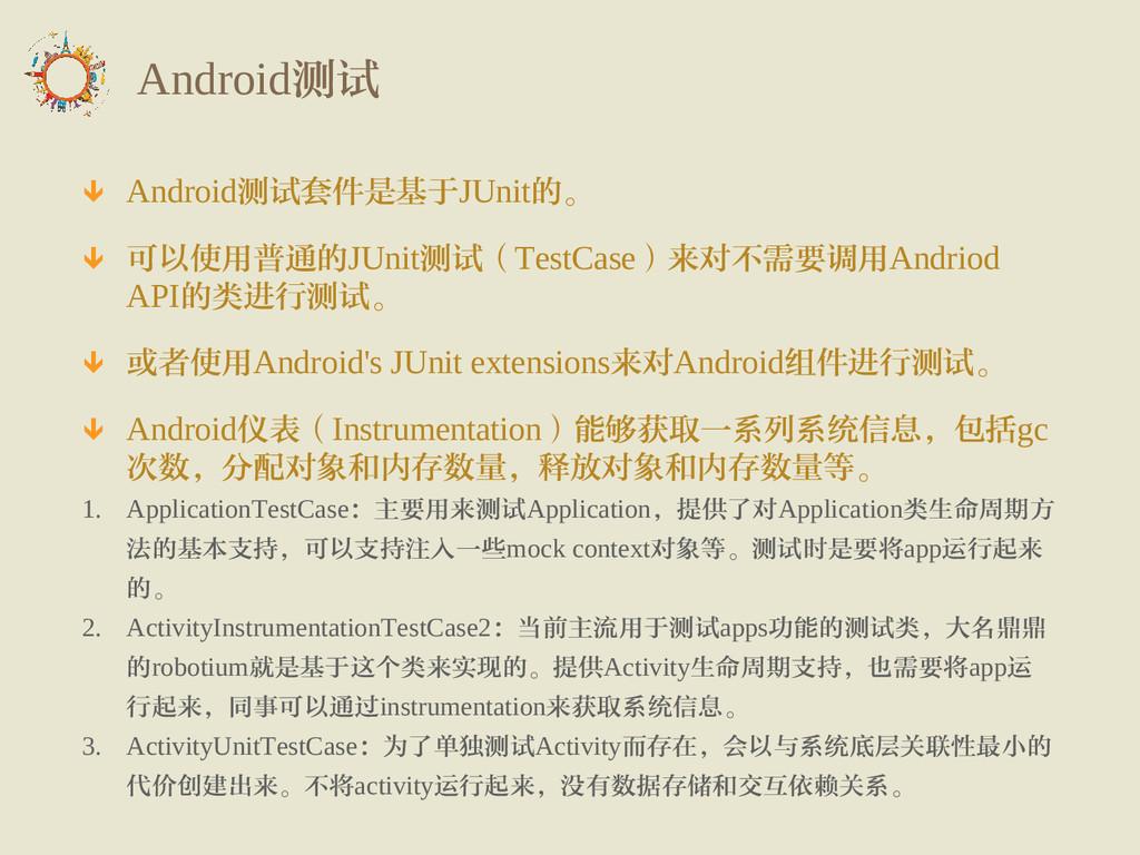 Android测试  Android测试套件是基于JUnit的。  可以使用普通的JUni...