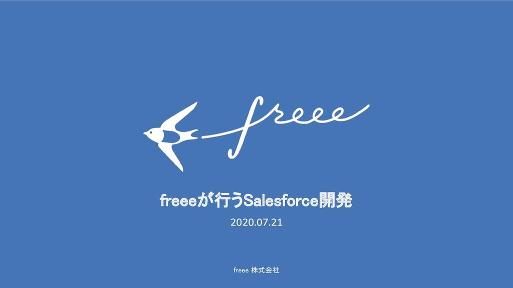 freee 株式会社 freeeが行うSalesforce開発 2020.07.21