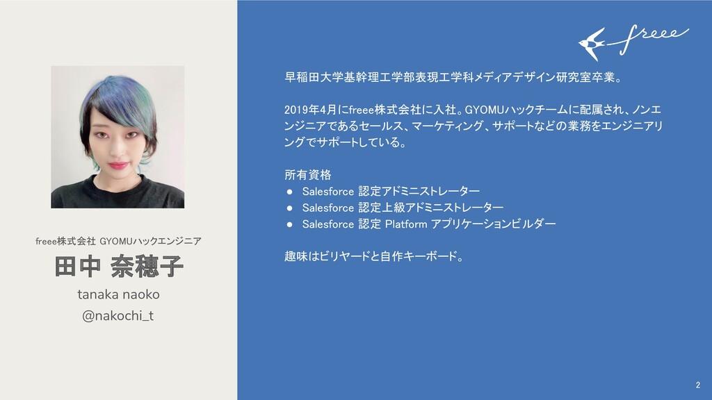 2 tanaka naoko 田中 奈穂子 freee株式会社 GYOMUハックエンジニア...