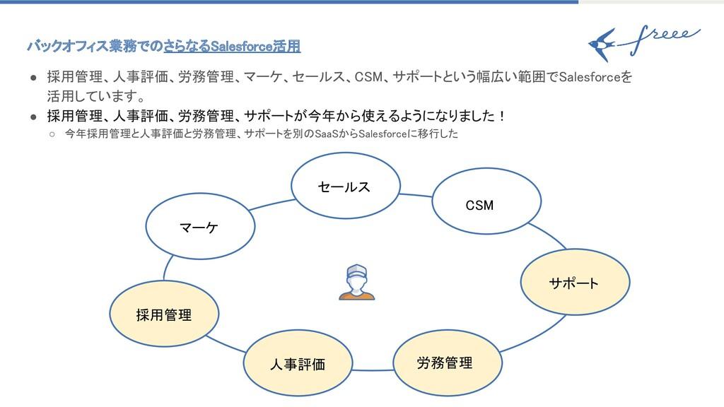 ● 採用管理、人事評価、労務管理、マーケ、セールス、CSM、サポートという幅広い範囲でSale...