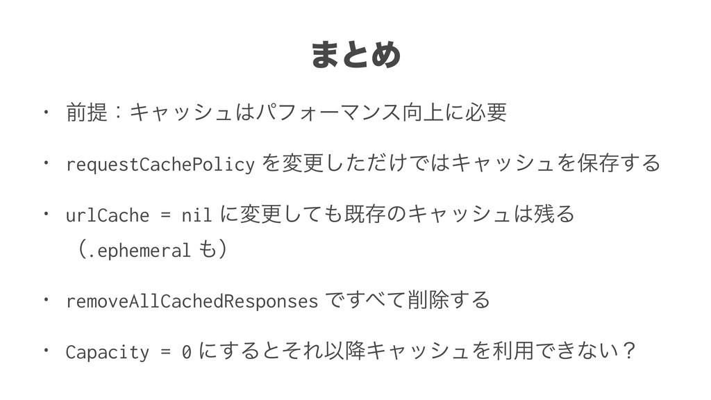 ·ͱΊ • લఏɿΩϟογϡύϑΥʔϚϯε্ʹඞཁ • requestCachePolic...