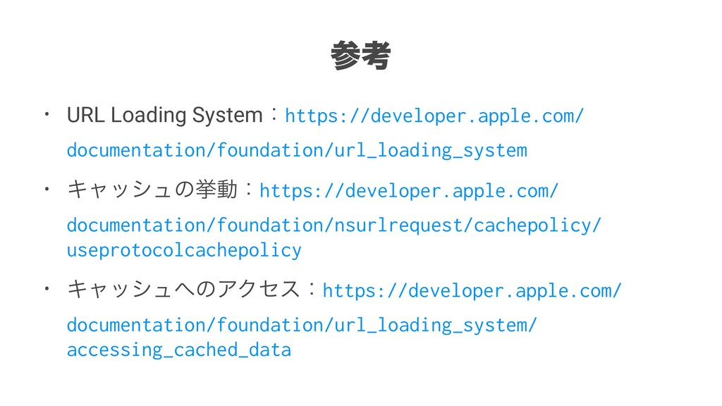 ࢀߟ • URL Loading Systemɿhttps://developer.apple...