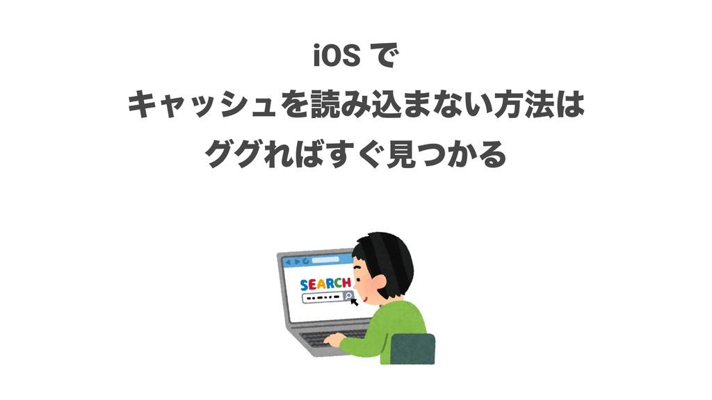iOS Ͱ ΩϟογϡΛಡΈࠐ·ͳ͍ํ๏ άάΕ͙͢ݟ͔ͭΔ
