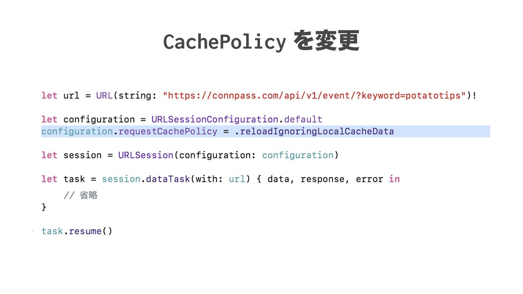 CachePolicy Λมߋ
